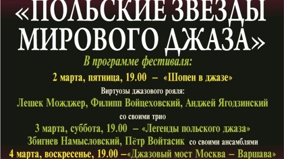 Afisz - Festiwal Jazzowy w Moskwie